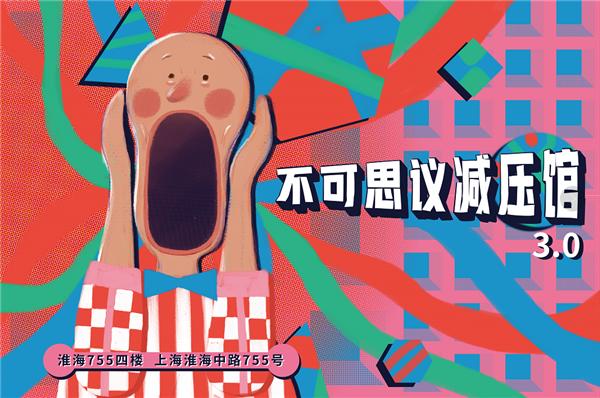 上海超好玩的真人互动体验馆-不可思议减压馆,快来打卡体验吧!