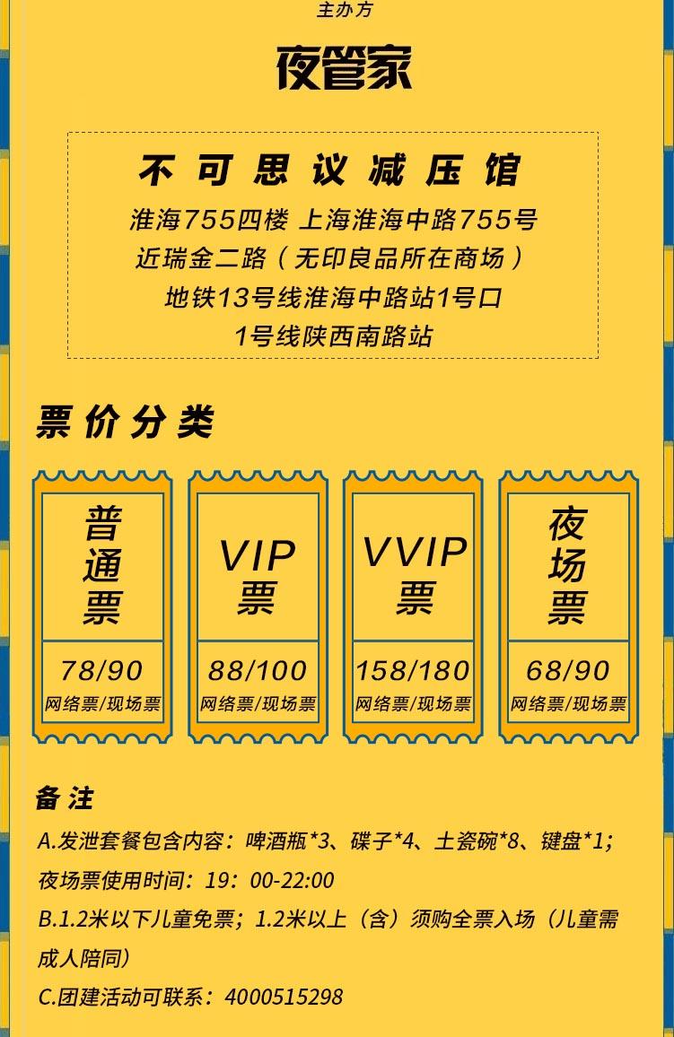 【上海站】不可思议减压馆3.0-奇葩减压36计